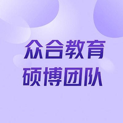众合教育法考刑法名师硕博团队
